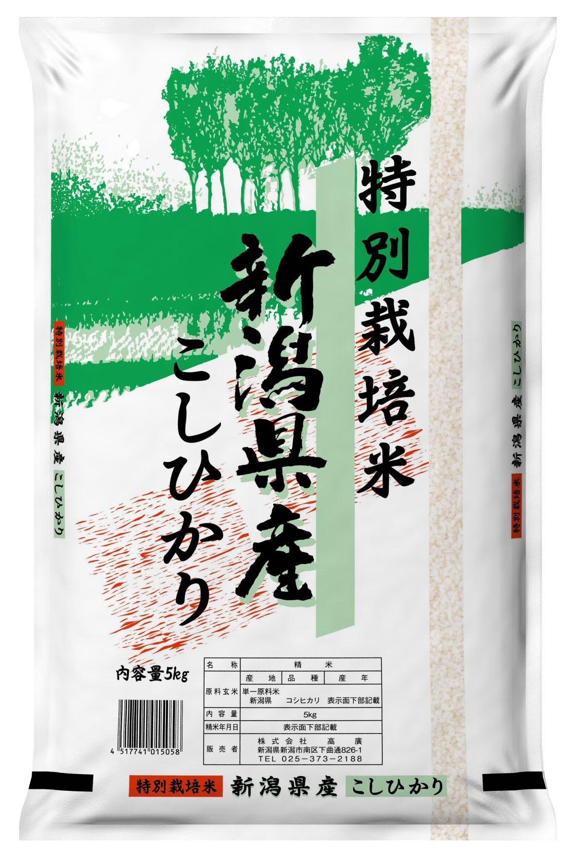 特別栽培米新潟産コシヒカリの写真